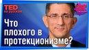 👨🏭 Так ли хорошо импортозамещение Оги Пикадо TED на русском