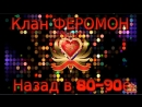 Вечеринка в клане ФЕРОМОН Назад в 80-90е 06.04.2018