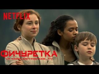 Затерянные в космосе / lost in space   featurette: the robinsons' journey   netflix