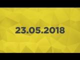 Игровые новости 23.05.2018