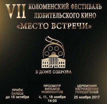 VII Коломенский открытый фестиваль любительского кино «Место встречи»