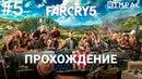 FARCRY 5 _ 5 _ Ну очень людно тут