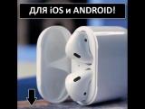 Airpods беспроводные наушники + Магнитная зарядка в ПОДАРОК 1
