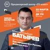 Максим Батырев |22 Марта| Вологда