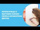 Петербуржцы о выставке Сьюзан Сворц в Мраморном дворце