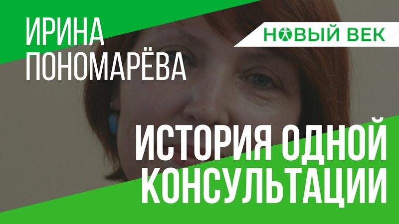 Ирина Пономарева: История одной консультации / Институт Новый Век
