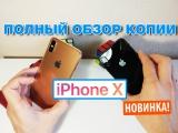 Полный обзор iPhone X 📱  💯 % копия vk