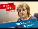 Стрим 59.RU: Министр образования в прямом эфире
