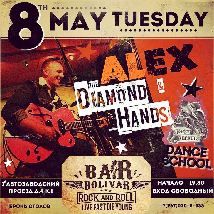 08.05 Alex and The Diamond Hands в баре Bolivar!