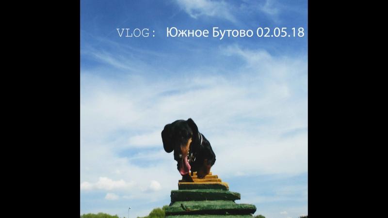 VLOG Южное Бутово 02.05.18