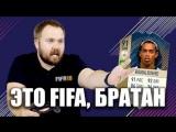 Wylsacom ЭТО FIFA, БРАТАН