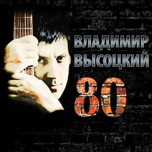 Высоцкий 80