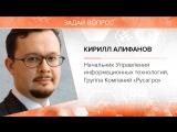 Кирилл Алифанов, Русагро. Спикер открытого урока