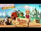 Мультфильм Урфин Джюс и его деревянные солдаты HD