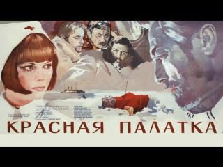 Красная палатка. Часть 1 (1969)