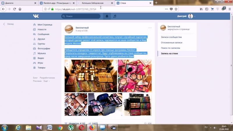 23 04 Большой набор профессиональной косметики смотреть онлайн без регистрации