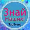 TagEvent (Индустрия развлечений и PR событий)