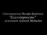 Алексей Медведев - благодарность ( Иосиф Бродский )