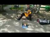 Круто играет на гитаре дедок!