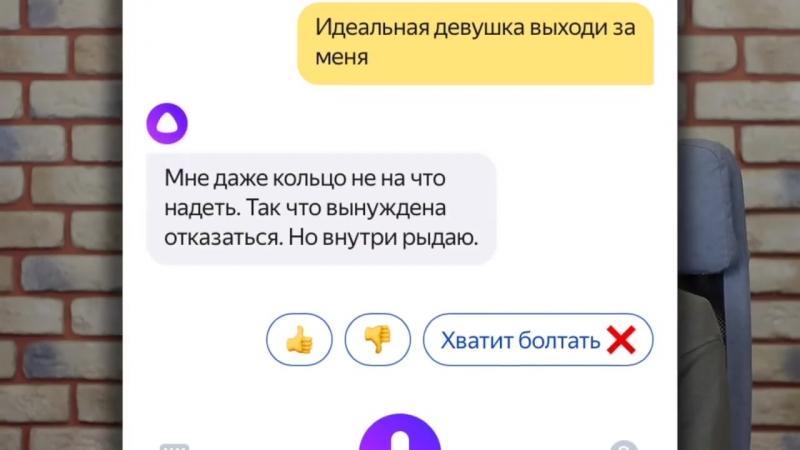 как затролить Яндекс Алису