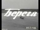 Берега - Фрагмент (1973)