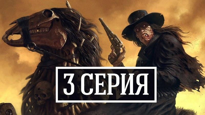 БОЕВКА НА ПРАКТИКЕ! Играем в настольно-ролевую игру DEADLANDS (МЁРТВЫЕ ЗЕМЛИ) КРЫСОЛОВ (3 серия)