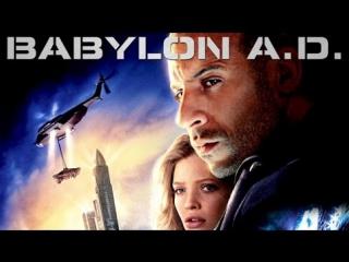 Вавилон Нашей Эры (Babylon a.D.) (2008) [Трейлер] [720]