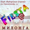 Милонга FIESTA на Смолячкова 13 - 09.12!