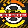 """Автошкола """"Перекресток"""" Домодедово"""