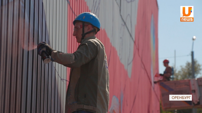 UTV. Более ста баллончиков уйдет на самое большое граффити в Оренбурге.