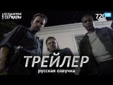 Клятва / The Oath (1 сезон) Трейлер (RUS) [HD 720]