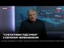 Треть медиков покинули Украину за три года Ольга Богомолец в гостях у Евгения 17