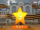 Демонстрация 9 Мая на ТВ-Короленко