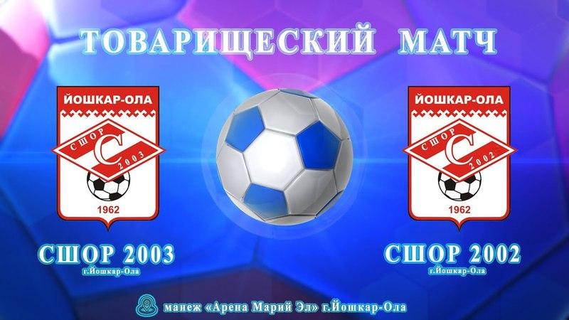 📹Товарищеский матч СШОР 2003(г.Йошкар-Ола) - СШОР 2002(г.Йошкар-Ола) 27.03.2018