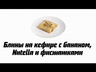 Блины на кефире с nutella