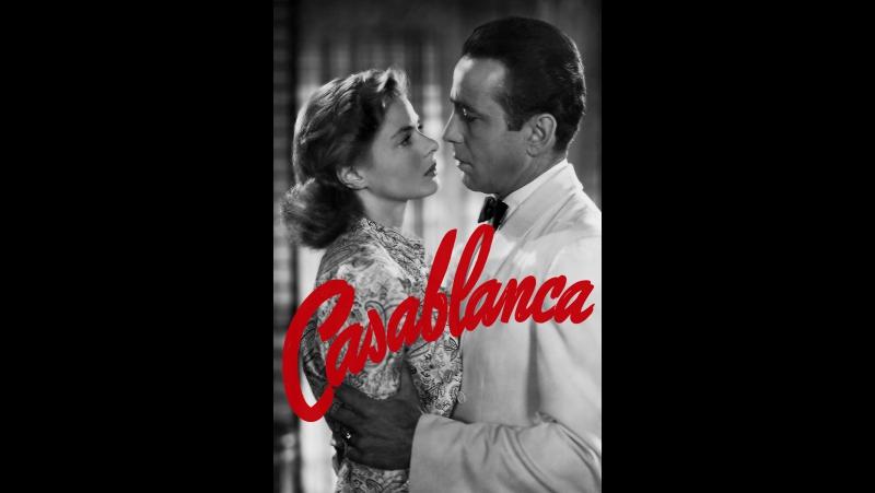 Касабланка 1942.( Casablanca )
