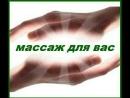 👐 КОНКУРС👐 МАССАЖ НА УДАЧУ от Эдуарда Трутнева ❗