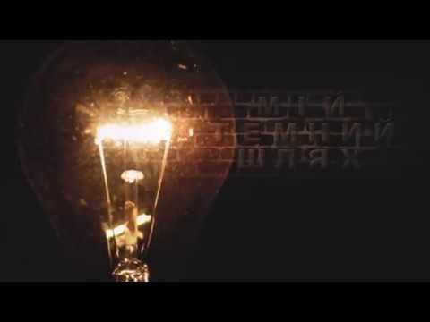 Fontaliza Повільний Рок н Рол lyric video