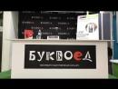Александр Цыпкин. Презентация книги «Дом до свиданий и новые беспринцыпные истории»