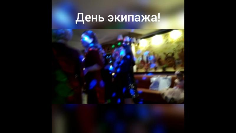 2018.01.13 День экипажа 1.mp4