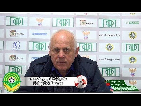 Софербий Ешугов Послематчевая пресс конференция Ангушт Дружба