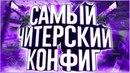 ☆ САМЫЙ ЧИТЕРСКИЙ КОНФИГ ☆ 100% SKILL AIM WH ☆ CS GO