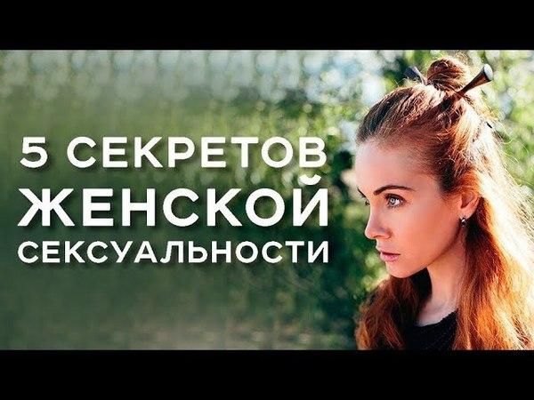 5 секретов женской сексуальности/Светлана Олейник/АрканумТВ/серия 132