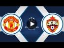 Манчестер Юнайтед 2 1 ЦСКА Лига Чемпионов 2017 18 Групповой этап 6 й тур ОБЗОР