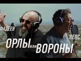 Максим Фадеев & Григорий Лепс ~ Орлы или вороны