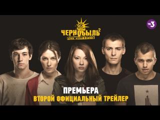Чернобыль. Зона отчуждения (2 сезон). Трейлер #2. С 10-го ноября на ТВ-3!