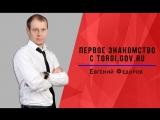 Первое знакомство с torgi.gov.ru [Евгений Федоров]