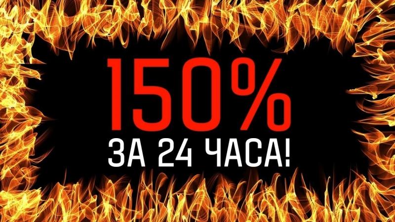 Alpino - НОВЫЙ ФАСТ ПРОЕКТ! 150% за 24 часа. Старт 7.07.18 НАДЕЖНЫЕ ИНВЕСТИЦИИ, ЗАРАБОТОК 2018 Alpino