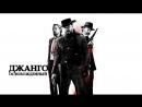 Джанго освобожденный (2012) HD