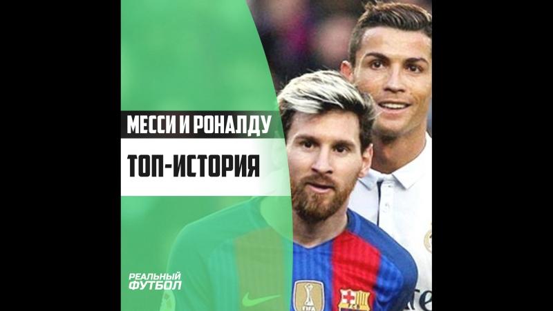 Топ-история: Месси и Роналду в одной команде